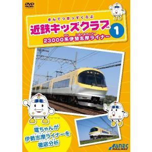 近鉄キッズクラブ1 23000系伊勢志摩ライナー DVD cena