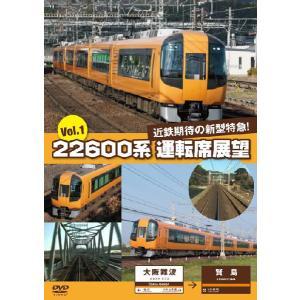 22600系 運転席展望1 DVD cena