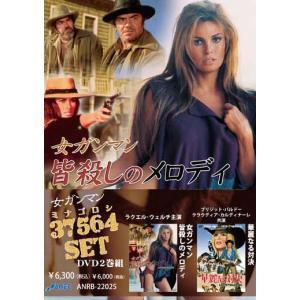 女ガンマン 37564(ミナゴロシ)セット [2巻セット DVD] cena
