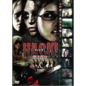 ハック!切り刻む DVD cena
