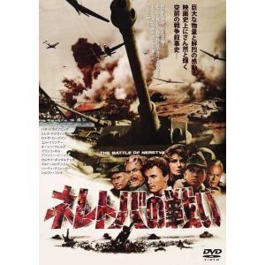 ネレトバの戦い デジタルリマスター版/インターナショナル版 (2枚組)  DVD cena