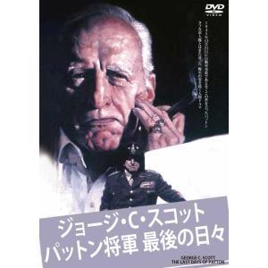 ジョージ・C・スコット/パットン将軍最後の日々 DVD cena