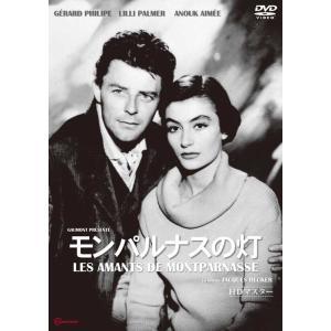 モンパルナスの灯 [HDマスター]  DVD cena