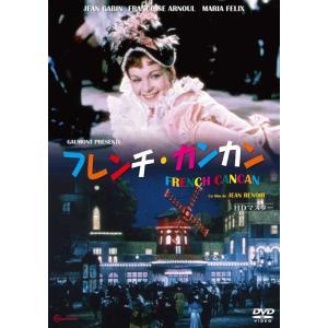 フレンチ・カンカン [HDマスター] DVD cena