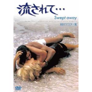 流されて… [HDリマスター版] DVD cena