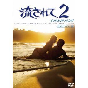 流されて2 [HDリマスター版] DVD cena
