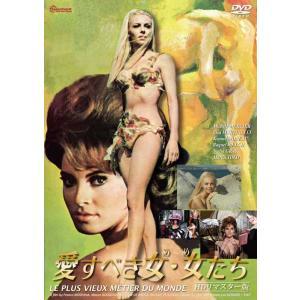 愛すべき女(め)・女(め)たち HDリマスター版 DVD cena