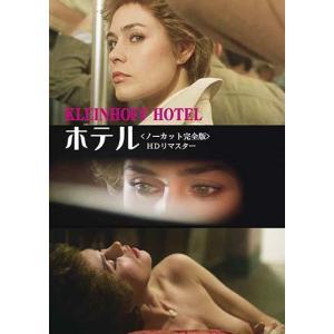 ホテル <ノーカット完全版> HDリマスター DVD
