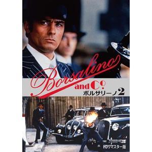 ボルサリーノ2 HDリマスター版 DVD cena