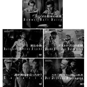 ドイツ戦争映画傑作選 5巻セットB