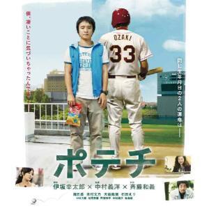ポテチ Blu-ray