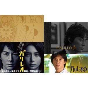 ガリレオ Blu-ray BOX+ガリレオφ Blu-ray...