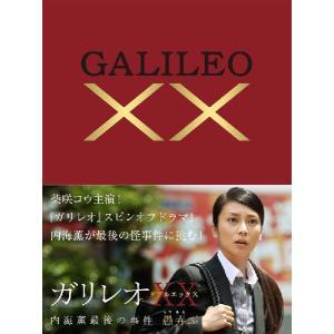 ガリレオXXダブルエックス 内海薫最後の事件 愚弄ぶ Blu...