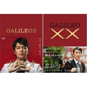 ガリレオII Blu-ray-BOX+XXダブルエックス 内海薫最後の事件 愚弄ぶ Blu-rayのセット