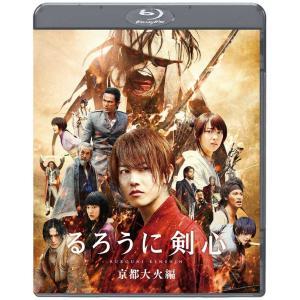るろうに剣心 京都大火編 通常版 Blu-ray
