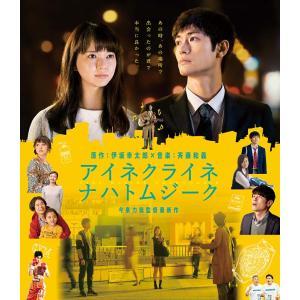 アイネクライネナハトムジーク 豪華版 Blu-ray
