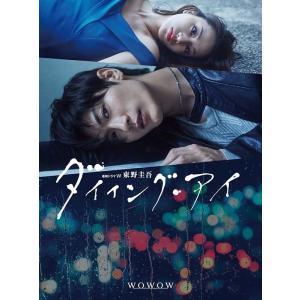 連続ドラマW 東野圭吾 「ダイイング・アイ」Blu-ray BOX cena