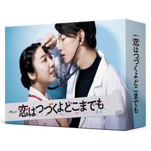 恋はつづくよどこまでも Blu-ray BOX|cena|02