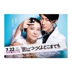 恋はつづくよどこまでも Blu-ray BOX|cena|03