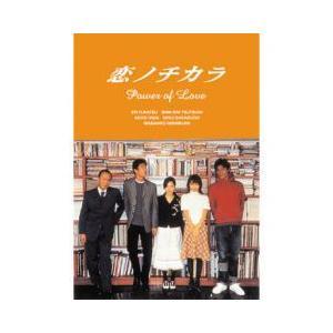 『恋ノチカラ DVD-BOX』  主要キャスト : 深津絵里、堤 真一、矢田亜希子、坂口憲二、西村雅...