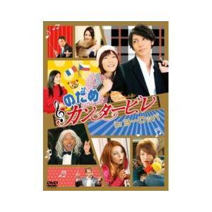 のだめカンタービレ in ヨーロッパ【通常版】DVD 2枚組|cena