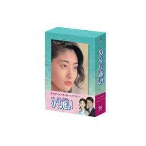 『めぐり逢い DVD-BOX』  主要キャスト : 常盤貴子、福山雅治、岡本健一、大路恵美、稲川淳二...