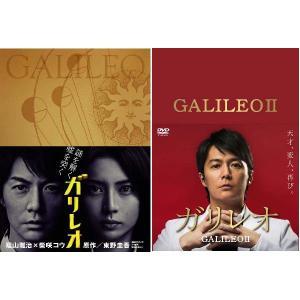 ガリレオ+ガリレオII DVD-BOX のセット...