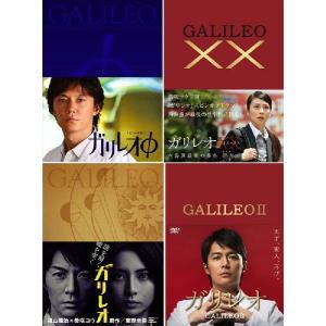 ガリレオ+ガリレオII DVD-BOX と φ+XXダブルエ...