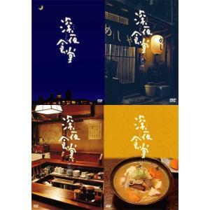 深夜食堂 第一部〜第四部 DVD-BOX TV版 4巻セット|cena