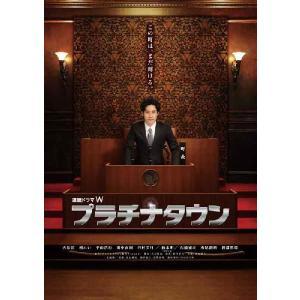 『プラチナタウン DVD-BOX』  品番:ASBP-5504 メーカー希望小売価格:9,333円+...