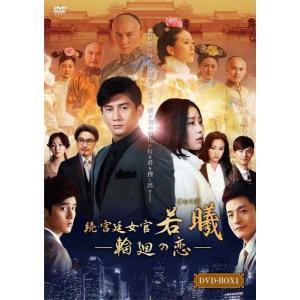 続・宮廷女官 若曦 〜輪廻の恋 第一部BOX(DVD)|cena