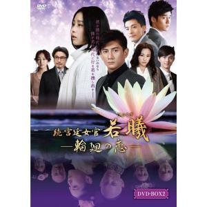 続・宮廷女官 若曦 〜輪廻の恋 第二部BOX(DVD)|cena