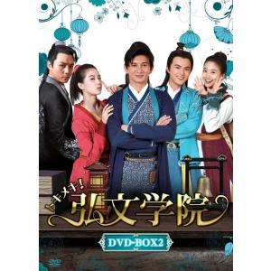 トキメキ!弘文学院 DVD-BOX2|cena