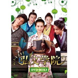 トキメキ!弘文学院 DVD-BOX3|cena