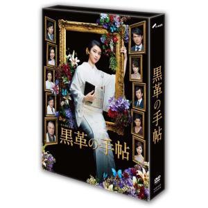 黒革の手帖  DVD-BOX 武井 咲...