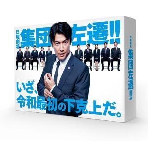集団左遷!! DVD-BOX cena