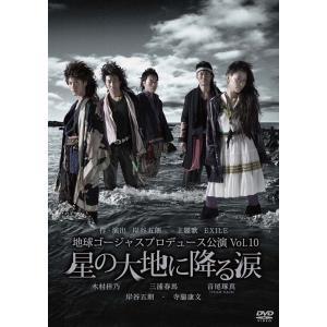 地球ゴージャスプロデュース公演 Vol.10 星の大地に降る涙 DVD cena