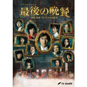 最後の晩餐 刑事・遠野一行と七人の容疑者 DVD