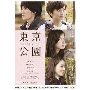 東京公園 DVD cena