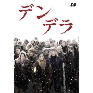 『デンデラ DVD』  品番:ASBY-4984 定価:2,625円(税込) 発売日:2012年 2...