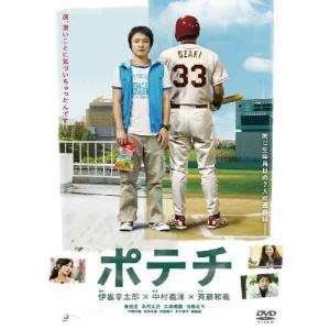 ポテチ DVD