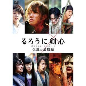 るろうに剣心 伝説の最期編 通常版 DVD