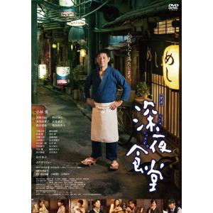 映画 深夜食堂 通常版 DVD