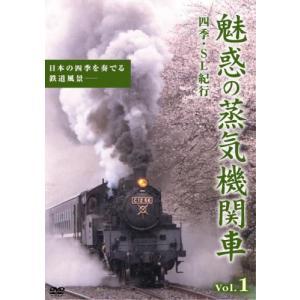 魅惑の蒸気機関車 四季・SL紀行 vol.1 DVD