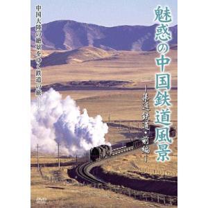 魅惑の中国鉄道風景 集通鉄道・前編 DVD