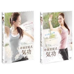 王汀(おう・てい)の中国宮廷式気功 ココロ・リセット編+カラダ・リセット編 DVD(2枚組)