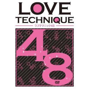ラブテクニック48(フォーティーエイト) ツインパック DVD(2枚組)