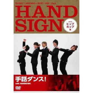 手話ダンス! with HANDSIGN ヒップホップ編 / HANDSIGN (DVD)の商品画像 ナビ