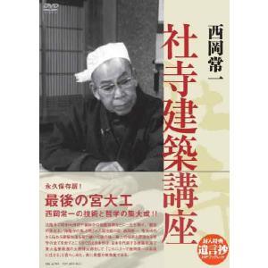 西岡常一 社寺建築講座 DVD-BOX