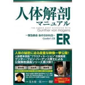 人体解剖マニュアル ER 〜緊急救命 命の分かれ目〜 DVD